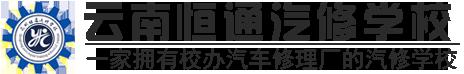 云南恒通汽修学校
