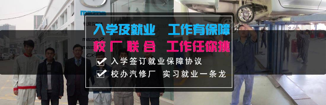 云南恒通汽修学校就业保障