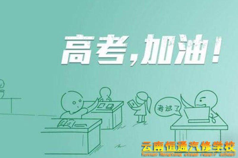 2019年云南高考改革新方案