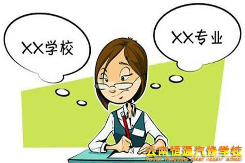高考后如何选择学校和填报志愿