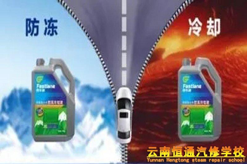 你知道汽车防冻液的作用与功效是什么吗?