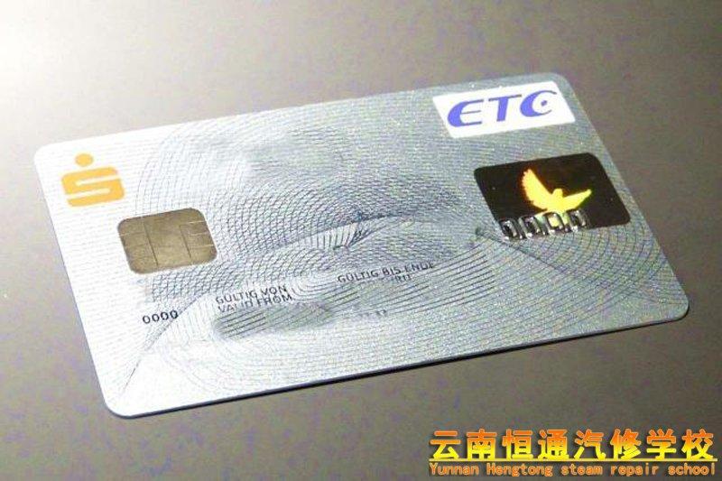 办理ETC后,如何防止ETC 卡被盗刷呢?