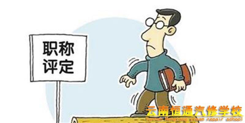 云南省全面下放高校教师职称评