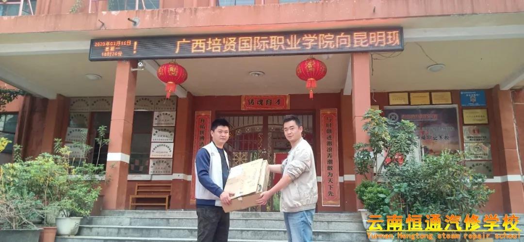 云南降本流末品牌运营管理有限公司、广西培贤国际职业学院向我校爱心捐赠