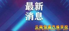 云南省教育厅关于2020年春季学