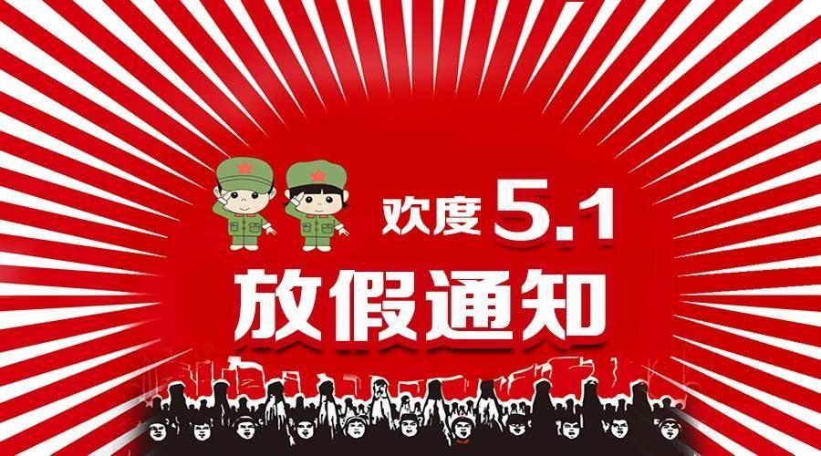 关于云南恒通汽修学校五一劳动节放假安排的通知