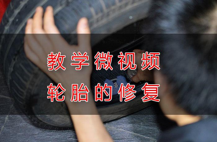 教学微视频《轮胎的修复》