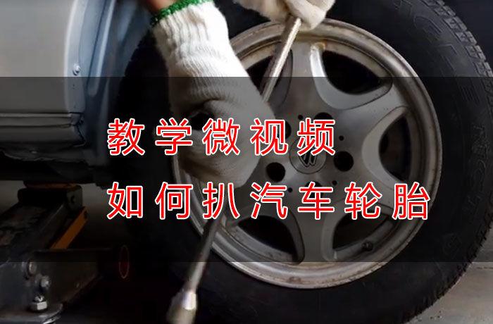 教学微视频《如何扒汽车轮胎》