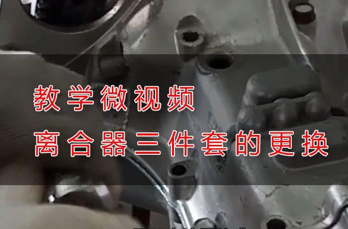 教学微视频《离合器三件套的更换》